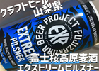 富士桜高原麦酒の新プロジェクト第1弾!『EXTREAM PILSNER(エクストリームピルスナー)』キメた!