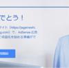 【記事10本で合格】無料のはてなブログでgoogle adsenceに合格しました