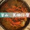 釜山 是非食べて欲しい!〆まで美味しい蟹教えちゃいます♡