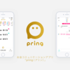 『pring(プリン)』と『LINE Pay』の違い!【パソコン、チャージ方法、対応銀行、手数料、コンビニ】
