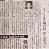 宇都宮健児が称賛したソウル市長の自殺の原因が…&宇都宮健児支持派野党の目的が…