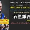 「関西ライターズリビングルームオンライン!」第二夜 7月22日(水)ゲストは著述家・編集者・分類王として知られる石黒謙吾さん。テーマは「こういう人は本を出せる! 著者になれる人、なれない人の違い」