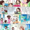 パラワン親子留学『はーちゃんの日記』ママさん視点のブログを紹介いたします☆