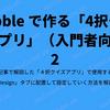Bubble で作る「4択クイズアプリ」2:エレメントの配置と設定