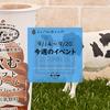 独断と偏見による今週のイベントたち【9/14~9/20】