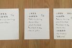 「記憶力日本一」が提唱する2つの記憶術をやってみた結果。脳が覚えてくれるのも納得!