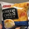 ヤマザキパン チーズ&チーズ 食べてみました