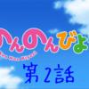 感想《のんのんびより 第2話「駄菓子屋に行った」》こまちゃん回来た!小さいけど立派(?)なお姉さん!