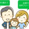 「mineo(マイネオ)で楽しむSIMフリーライフ」サイト紹介