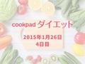 クックパッドダイエット4日目(2015年1月26日)