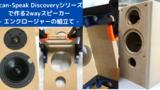 Scan-Speak Discoveryシリーズで自作2wayスピーカー - エンクロージャーの組立て
