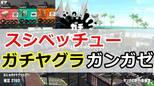 【ウデマエX】スプラシューターベッチュー/ガチヤグラ/ガンガゼ野外音楽堂 1戦目