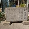 浜松町に福沢諭吉の「慶應義塾」の跡地が!