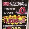 ドコモウィズ iPhone6s 一括0円で契約。MNP 購入サポート割は?