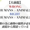むしろ危険?動物実験による不確実な安全検証。動物実験の法的要件や賛成・反対意見を調べてみた。犠牲になるたくさんの動物とその残酷さを知り、動物との関係性を考えよう。