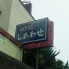本当にあった怖い話「ラブホテル」