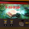 西日本で最後の一台、昭和レトロなトーストサンド自販機、高知「コインスナック プラザ」。