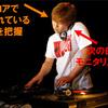 3月9日(土)DJかめぴょん復活!!