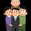 今の日本頭おかしい。優遇されるべきはジジババじゃなくて若い世代だ!!