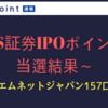 HS証券IPOチャレンジポイントイーエムネットジャパン157口使用抽選結果は