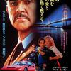 映画「プレシディオの男たち」(原題:The Presidio、1988)(BS-TBS)を見る。