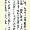 いま読む日本国憲法(57)第96条 改憲条件 厳しく規定 - 東京新聞(2017年8月8日)