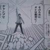 週刊少年ジャンプ(2012年32号)の感想