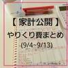 【家計公開】やりくり費まとめ(9/4~9/13)