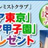 【懸賞】キッザニア東京・甲子園 チケット 大和ハウス