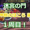 【モンパレ】迷宮の門 神獣のほこら編 1周目!