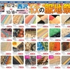 長崎滑石店「西沢秋の服地祭」開催☆