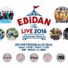 【スパドラ】いよいよ開催されるEBiDAN THE LIVE 2016の話