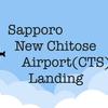 札幌・新千歳空港 着陸 光景