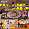埼玉県(2)~麺家うえだ~