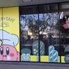 【カービィカフェ 東京 スカイツリー店】 始発組大量発生!!人気過ぎてリピート困難のコラボカフェ