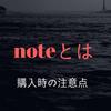 有料note【ノート】とは!?購入時の注意点!!