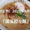 【餃子の王将】2020年6月限定「温玉担々麺」頂きました…トロッとしたスープがうまい!※YouTube動画あり