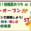 「ステイホーム応援!相模原おうち de シビックプライド」4月28日オープン!!