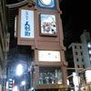 夜の「人形町」をぶら歩き~!風情のある町を少しだけご紹介!