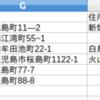Ubuntuで年賀状の宛名作成 csvで住所録編集 2020年版