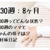 【妊娠30週:8ヶ月】妊娠30週ってどんな状態?妊娠30週のママと赤ちゃんの様子も紹介!