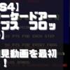 【初見動画】PS4【アーケードアーカイブス フロッガー】を遊んでみての感想!