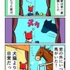 犬猫より先に馬を知ったカニ
