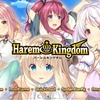 HaremKingdom-ハーレムキングダム- 感想