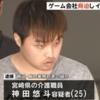 神田悠斗(かんだゆうと)スクエニ脅迫したソーシャルゲーム課金の闇