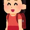 祝・小学校入学〜親の心配をよそに子は成長〜