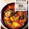140の国と地域の317スープ紹介、世界のスープ図鑑
