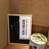 10月1日に広島へ行った話