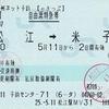 松江→米子 自由席特急券【eきっぷ】