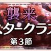 【ゆゆゆい】4月限定イベント(2019)【襲来 レオ・スタークラスター 第3節】攻略